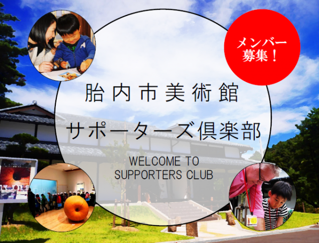 supporters_club